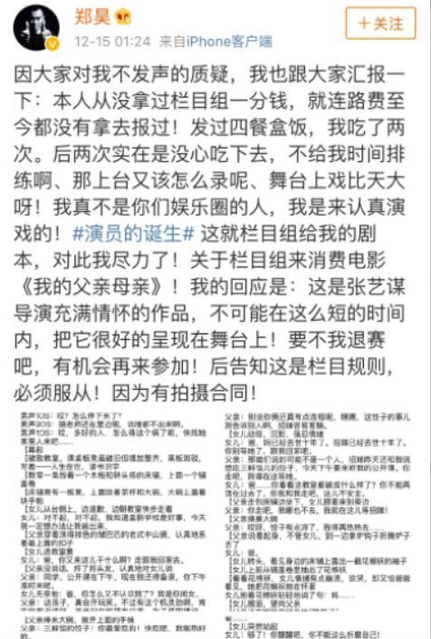 郑昊凌晨发微博曝光剧本回应被淘汰原因,获现场大咖支持!