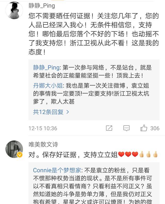 袁立恳请腾讯马化腾不要删她微信,检察日报为袁立打call