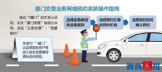 12月18日起 厦门处理交通违法必须先微信预约