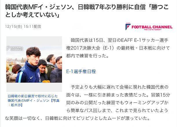 韩新星或加盟山东鲁能 豪言东亚杯不会输日本队