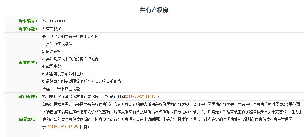 福州共有产权房购价16860元 初步申请条件有三条!首批房屋位于浦新小区旁