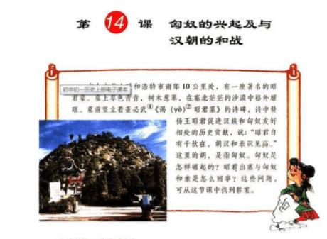 人教版初中历史教材将补充卫青、霍去病等英雄人物内容