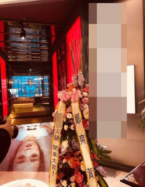 爽爸火锅店开张请长腿美女捧场 郑爽缺席送花篮祝贺 被质疑借女捞金