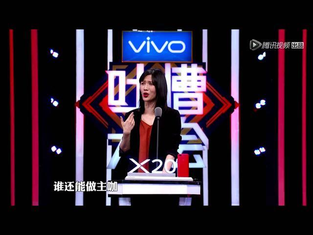 《吐槽大会》叶璇和Papi酱同台 明星和网红之间差距确实大!