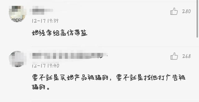 王思聪现任女友慎婕上线穿情侣装,网友:慎婕以前还骗过我一次钱