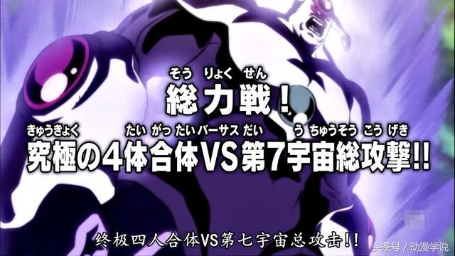 龙珠超第121集预告:长得像魔人布欧的敌人出场了!