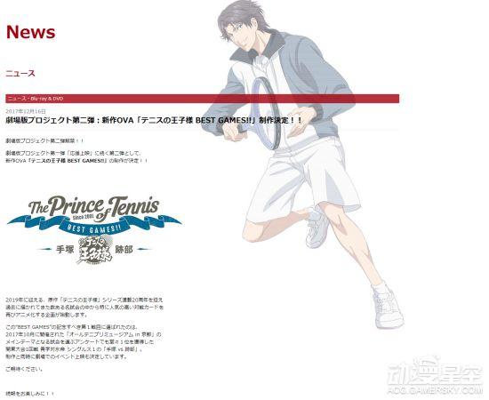 《网球王子》新作OVA动画:帝王间的对决 手冢VS迹部