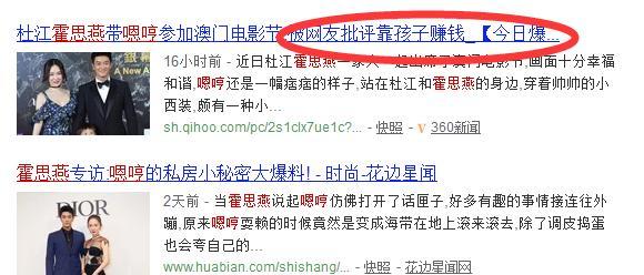 霍思燕被指过度带嗯哼捞金?走红毯时嗯哼打哈小学中路海珠广州图片