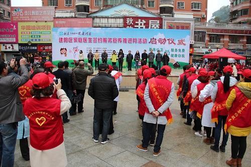 南平建阳举办家庭医生签约服务推进宣传活动