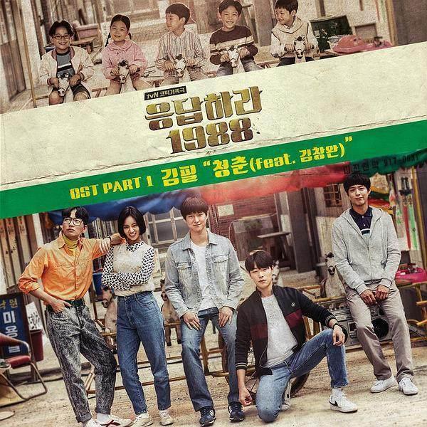 除了《请回答1988》,还有这些韩剧让你百看不厌