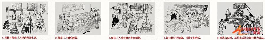 晋式月饼工艺的代表—郭杜林月饼