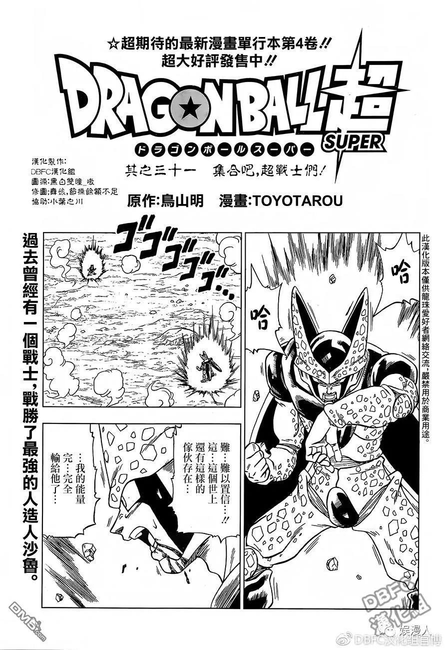 《龙珠超》漫画第31话:集合吧,超级战士们!