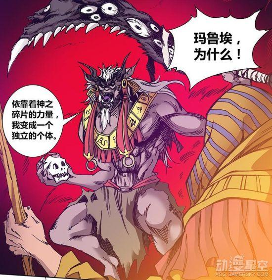 勇者大冒险漫画170:诅咒秘密曝光惨痛历史揭晓