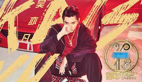 2018年江苏卫视跨年演唱会都有谁 吴亦凡PGone皆在嘉宾名单之列