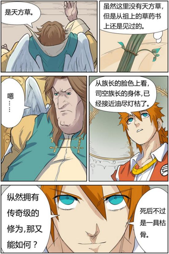 妖神记家族153话v家族银翼漫画下部上线同性恋爱漫画图片