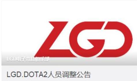 LGD DOTA2人员调整:Ame暂别赛场,最终名单待定