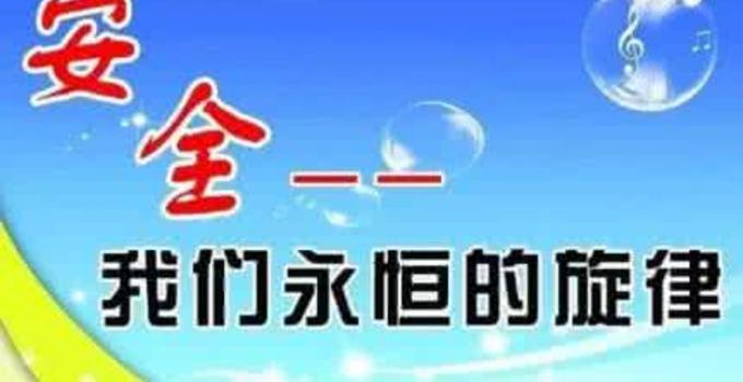 漳州市将开展2017年安全生产工作考核督查
