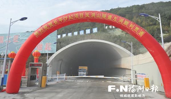 长平高速风洞山隧道左洞贯通 计划2019年下半年全线通车