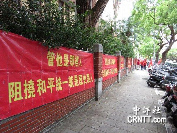 海外中国台湾促统联盟成立 呼吁两岸和平统一