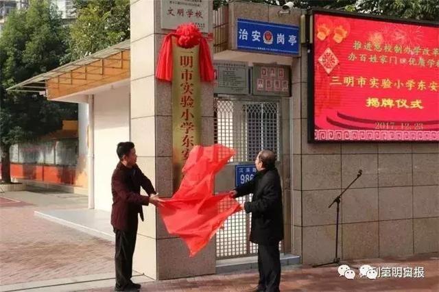 """三明市实验小学东安分校揭牌成立 """"总校制""""将这样实施"""