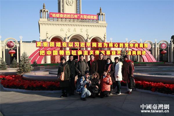 台湾参访团北京之行圆满结束:北京,真棒!