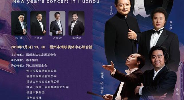 2018年福州新年音乐会下月6日启幕