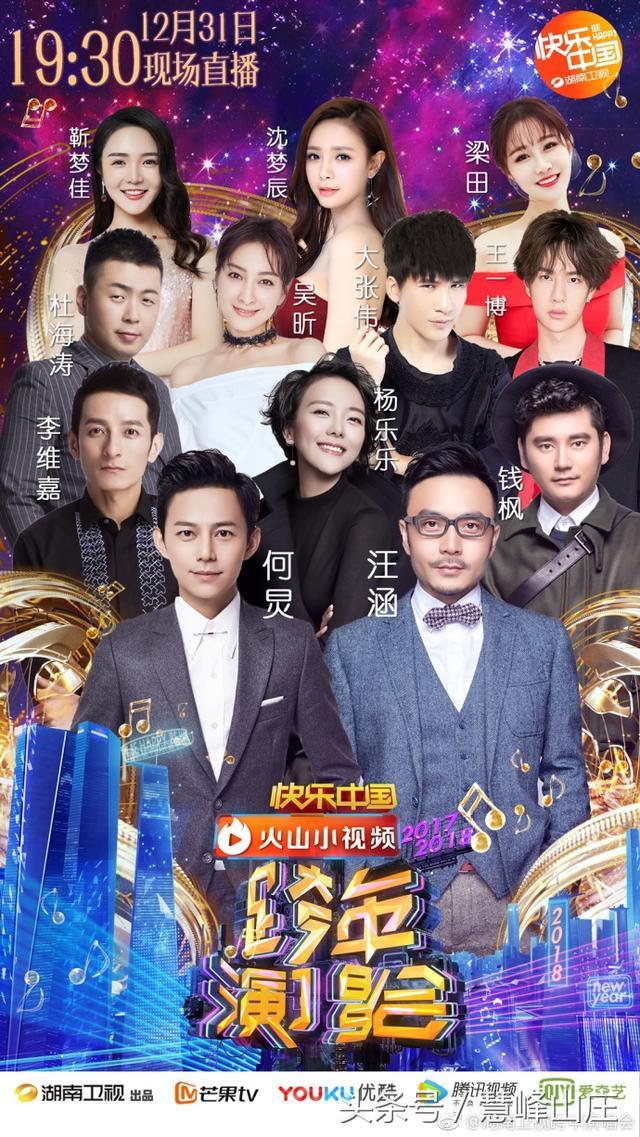 四大卫视跨年晚会主持全阵容曝光 芒果台12个主持人浙江靠跑男团?