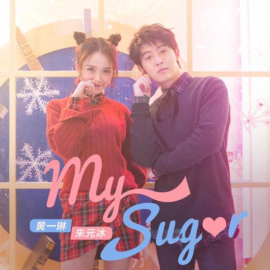 90后新生代演员黄一琳进军歌坛 单曲《my sugar》声音甜美