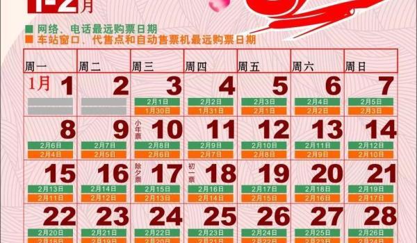 2018铁路春运时间表出炉:2月1日开始 3月12日结束