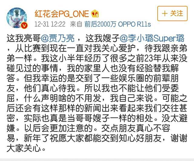 卓伟再爆猛料,还有李小璐和PGONE更亲密的视频?