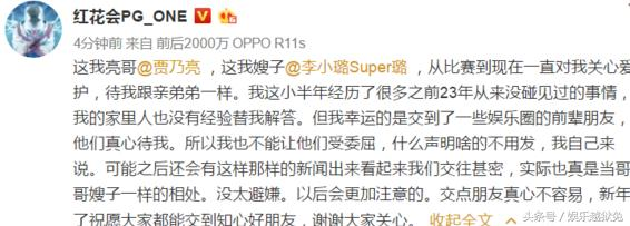 李小璐出轨被爆后,贾乃亮哭了,东方卫视成最大赢家!