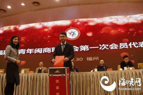 福建省青年闽商联合会会员代表投票