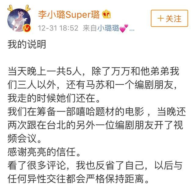 王思聪和卓伟朋友圈回应李小璐出gui事件,好像真的不太简单!