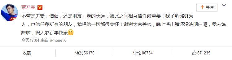 """李小璐回应""""夜宿门"""",结果遭网友实锤:先解释一下""""情侣装"""""""