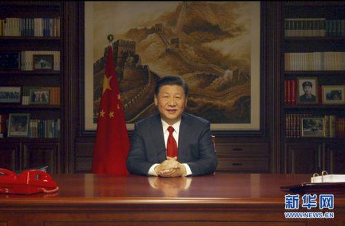 国家主席习近平发表二〇一八年新年贺词