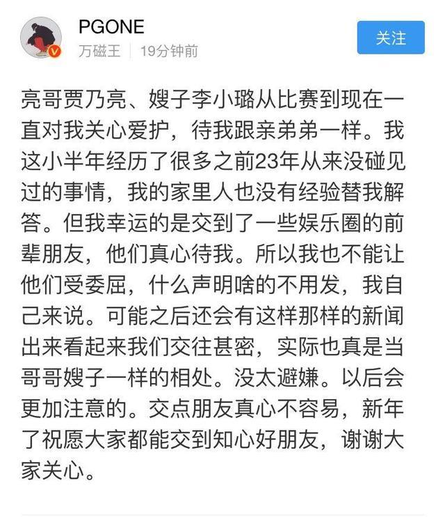 王思聪证实李小璐出轨:很正常,关上门解决,隔空喊话PGONE