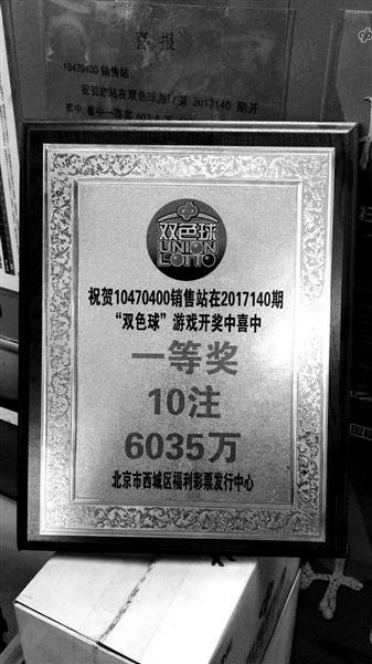 北京6035万元彩票大奖无人领 距截止时间仅1个月