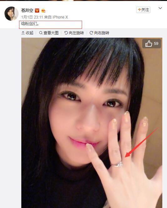 苍井空深夜发文宣布结婚,老公照片曝光,疑似比苍井空大十三岁