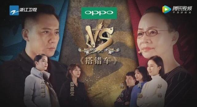 刘烨带着欧阳娜娜和蓝盈莹演《搭错车》 欧阳娜娜晋级了