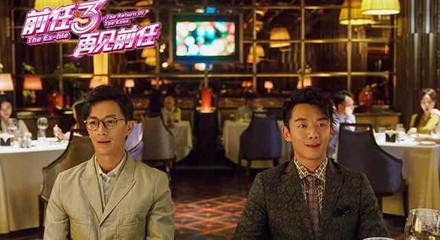 《前任3》上映4天首登票房第一,郑凯韩庚田羽生陪你告别前任