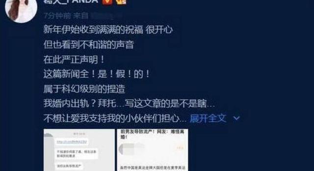 葛天新年深夜声明与刘翔离婚原因!坐实婚内出轨前男友致流产?