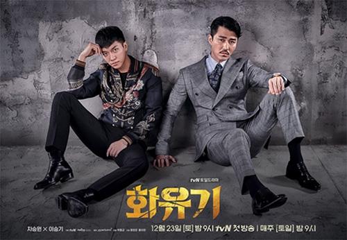 韩剧《花游记》遭起诉,本周能否播出仍然未知,韩网友热议!