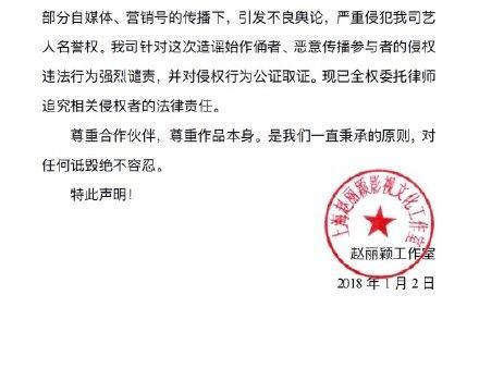 赵丽颖《楚乔传》使用30多个替身 工作室回应辟谣