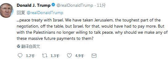 """美国总统特朗普炮轰完""""巴铁""""又威胁巴勒斯坦:小心断你援助"""