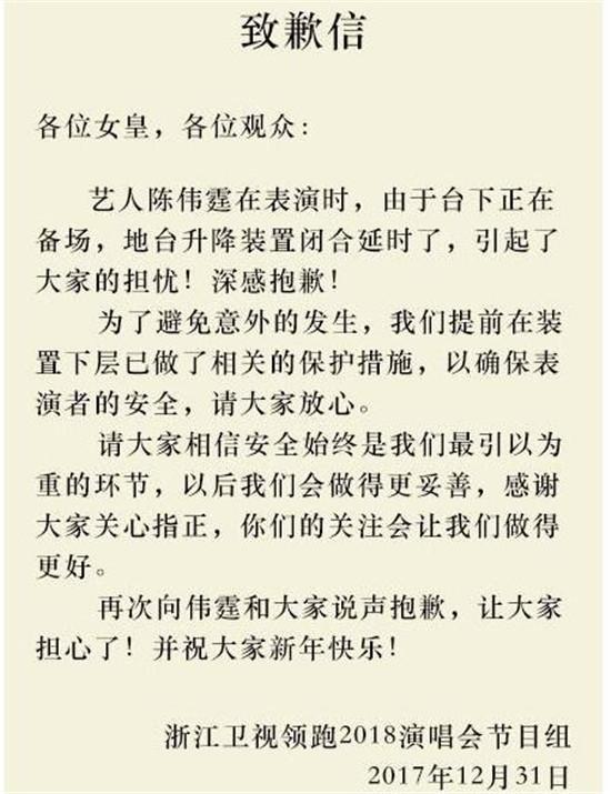 跨年舞台现大坑 浙江卫视频频出问题引网友不满