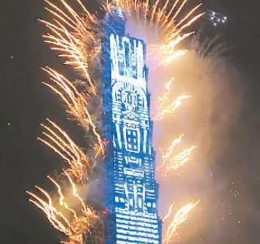 台北101跨年烟火秀登场 表演长达360秒再创记录