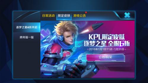 王者荣耀马可波罗逐梦之星KPL限定皮肤购买活动 售价532点券