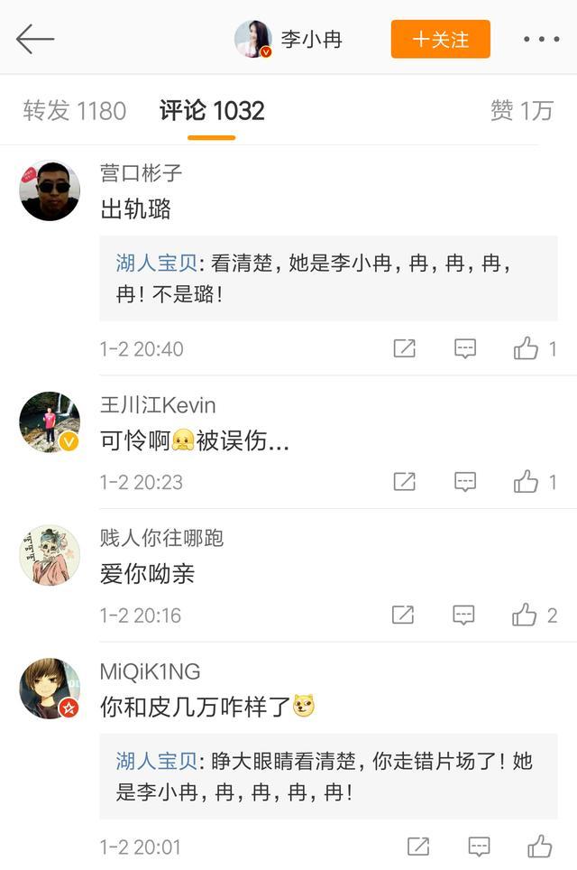李小璐事件让李小冉被炮轰,网友:脸盲不可怕,文盲是真可怕