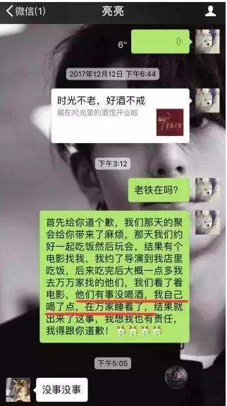李小璐拉马苏给其澄清事实,吴奇隆的几句话戳穿了马苏的谎言