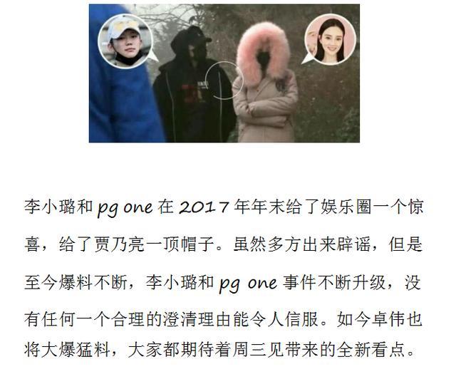 贾乃亮一天上微博33次关注事情发展,李小璐一次不上在逃避?
